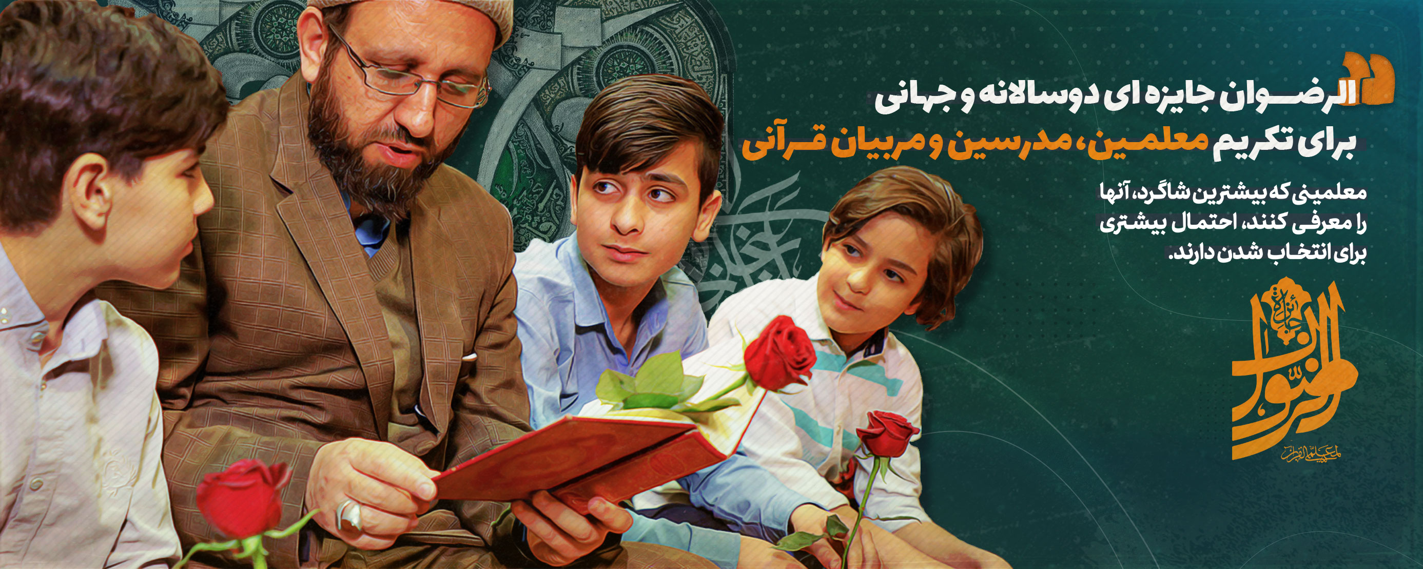 معلمان قرآنی خود را برای جشنواره قرآنی «الرضوان» معرفی کنید