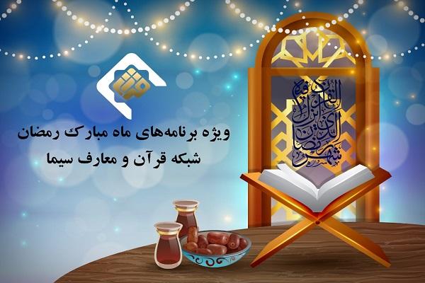اعلام ویژهبرنامههای رمضانی شبکه قرآن و معارف سیما