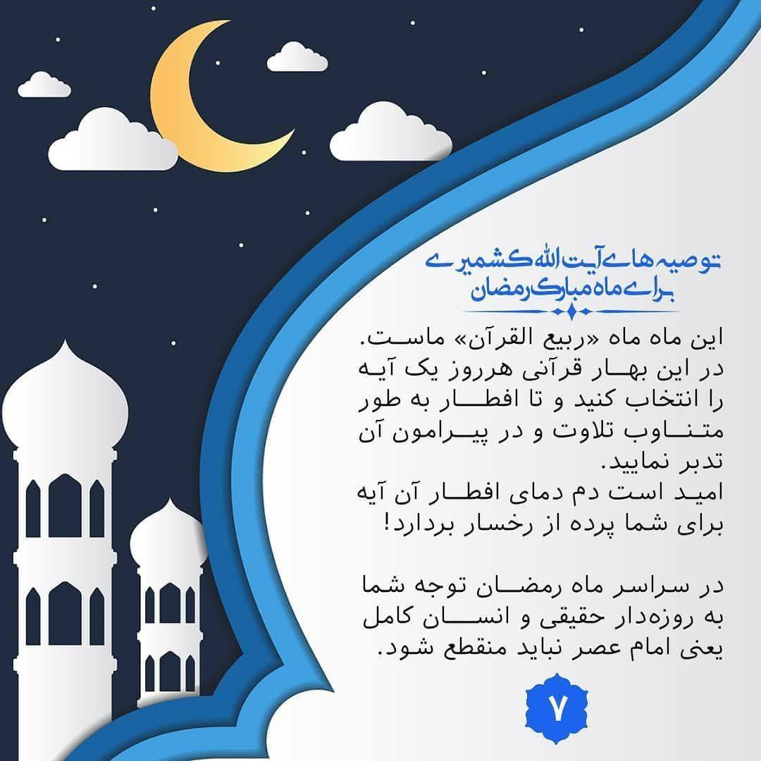 فتوتیتر /توصیه های آیت الله کشمیری درباره ماه مبارک رمضان