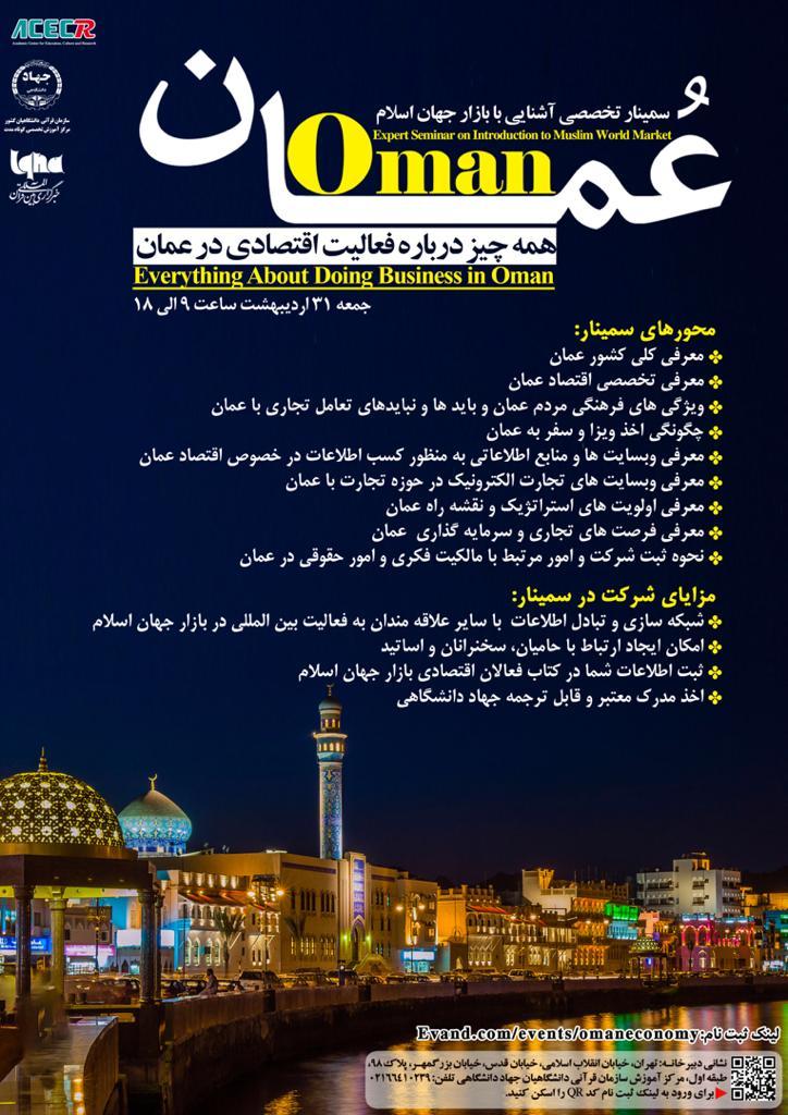 سمینار تخصصی آشنایی با بازار جهان اسلام با محوریت عمان برگزار میشود