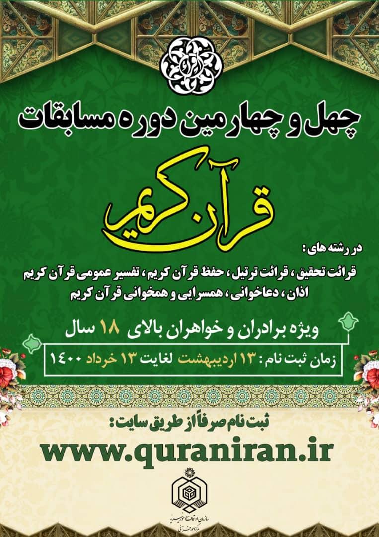 آغاز ثبتنام چهل و چهارمین دوره مسابقات سراسری قرآن + پوستر