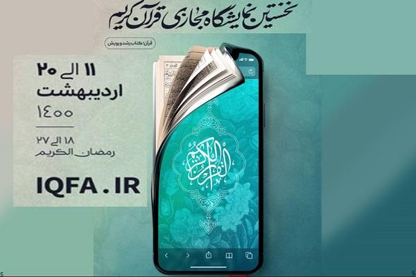 آشنایی با بخشی از خدمات ارائه شده در نمایشگاه مجازی قرآن