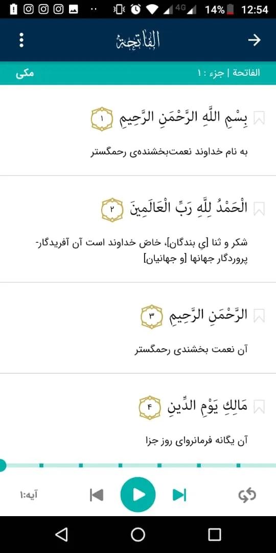 تجربهای متفاوت از شنیدن ترجمه فارسی و انگلیسی آیات قرآن در اپلیکیشن «معجزه»+ دانلود
