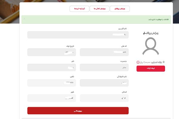 نحوه خرید از نمایشگاه مجازی قرآن + عکس