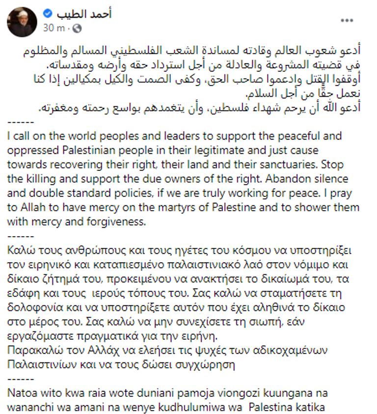 توئیت شیخ الازهر به 15 زبان در حمایت از فلسطین