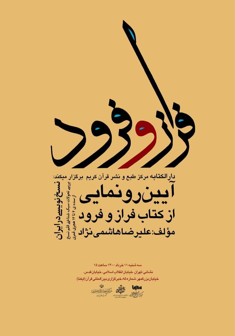 «فراز و فرود نسخ نویسی در ایران» رونمایی میشود