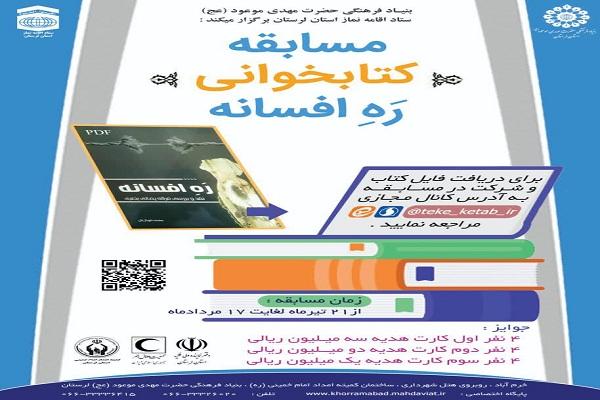 برگزاری مسابقه کتابخوانی «رَهِ افسانه» در لرستان