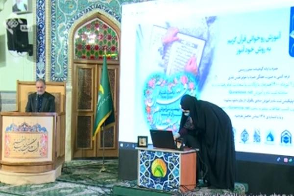 ارسالی//رونمایی از طرح «آموزش روخوانی قرآن به روش خودآموز »با شعار «من قرآن را دوست دارم»