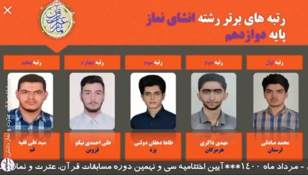 کسب مقام برتر ۶ دانشآموز لرستانی در مسابقات قرآن، عترت و نماز