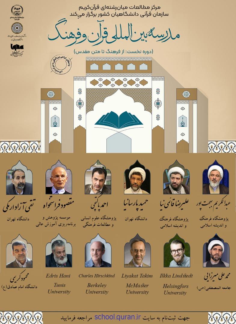 نخستین مدرسه بینالمللی تابستانی «قرآن و فرهنگ» برگزار میشود