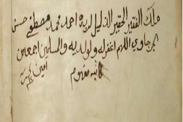 شناسایی قرآن خطی 151 ساله در جنوب مصر