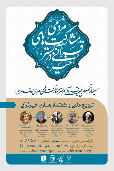 سمینار علمی خیر قرآنی به صورت مجازی برگزار میشود