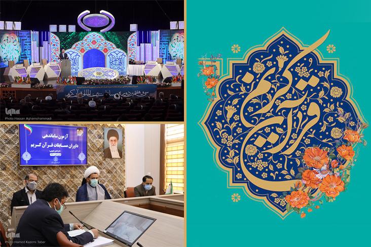 آخرین وضعیت مسابقات بینالمللی قرآن ایران / از صندوق حمایت از فعالان قرآنی چه خبر؟