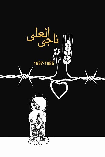 ناجی العلی؛ کاریکاتوریستی از جنس فلسطین و مقاومت