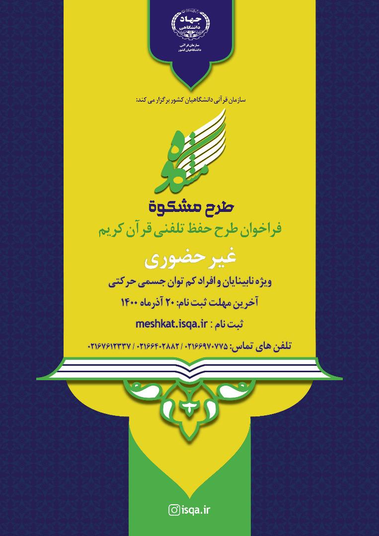 آغاز ثبت نام دوره جدید طرح حفظ تلفنی قرآن