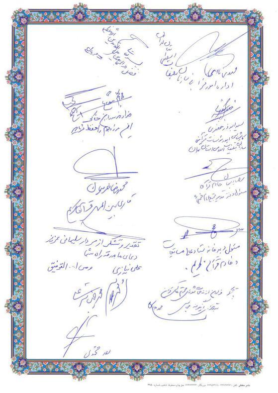 نامه قدردانی جامعه قرآنی از سردار قاسم سلیمانی /تصاویر