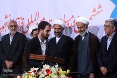 اختتامیه ششمین دوره مسابقات بین المللی قرآن دانشجویان مسلمان
