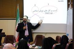 کارگاه کسبوکارهای نوپای اسلامی در سازمان قرآنی دانشگاهیان کشور
