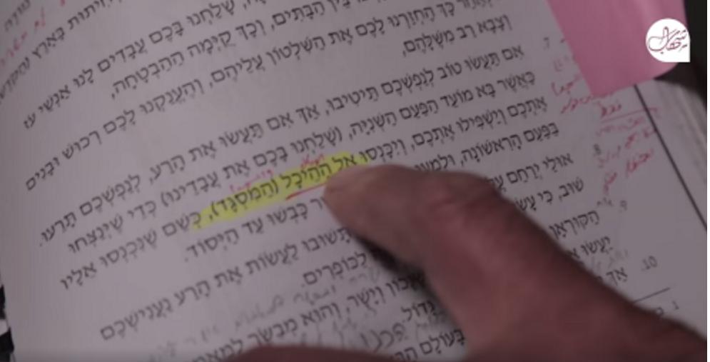 300 «errores» en el Corán hebreo impresos en Arabia Saudita