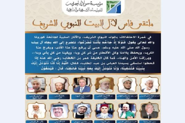 Ahlul Bayt (p) y la unidad islámica: el 24 de octubre reunión en línea entre académicos del mundo islámico