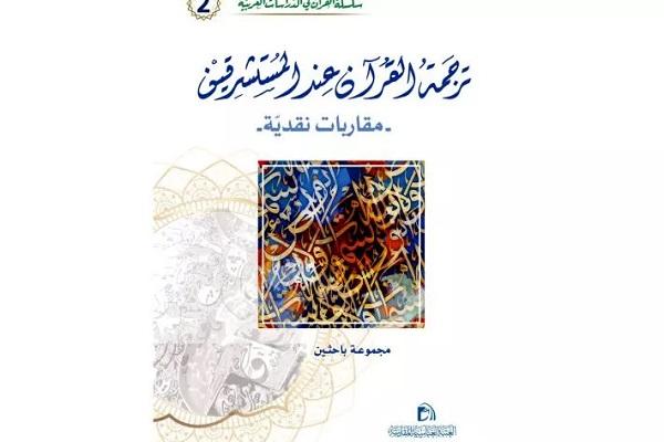 Irak: «Enfoques críticos de las traducciones del Corán por orientalistas» publicado en Karbala