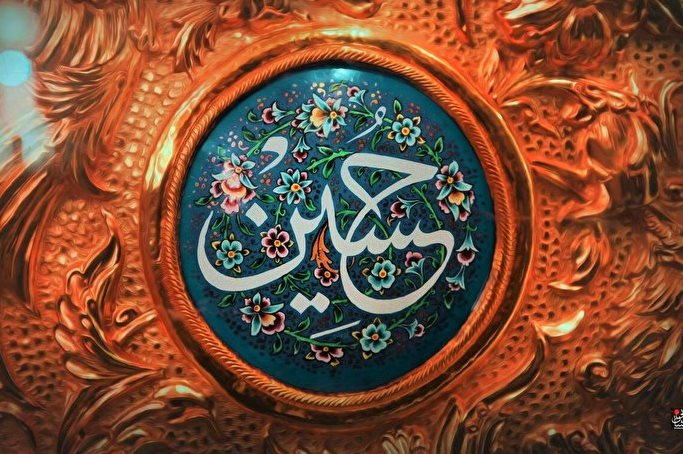 Aniversario del nacimiento del Imam Hussain (p)