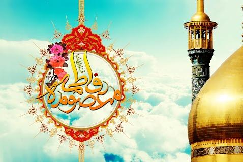 Nacimiento de Fatima Masumah (p)