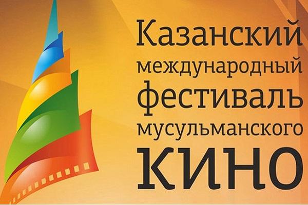 Фестиваль мусульманского кино пройдет в Казани в очном формате с 5 по 10 сентября