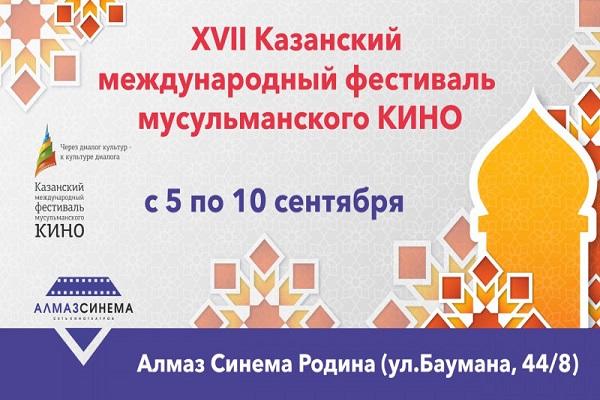 XVII Казанский международный фестиваль мусульманского кино назвал победителей и лауреатов