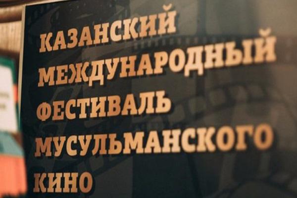 Церемония открытия международного фестиваля мусульманского кино в Казани