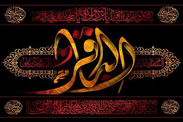 hz imam muhammed bakir in as sehadet yildonumu